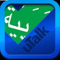 uTalk Arabic