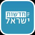 חדשות ישראל - ידיעות ספורט, כלכלה, פוליטיקה ועוד