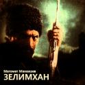 Зелимхан - Магомет Мамакаев