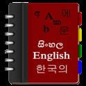 Korean Sinhala Eng Dictionary