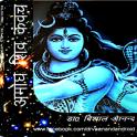 Amogh Shiv Kavch