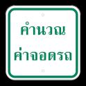 Thailand Parking คำนวณค่าจอดรถ