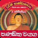 Dhammapada Sinhala,Pandita-6