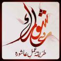 Amaal-e-Ashora