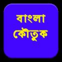 Bangla Jokes & Golpo