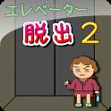 エレベーター脱出ゲーム2