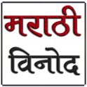 Marathi Jokes Latest