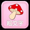 Unicode6Emoji for messenger