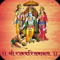 Ramcharitmanas , Ramayan , history of shri Rama