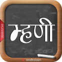 Marathi Mhani (मराठी म्हणी)