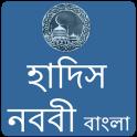 Hadith Nawawi Bangla