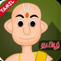 Tenali Raman Stories in Tamil