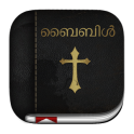 Malayalam bible ( ബൈബിൾ )