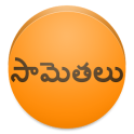 Telugu Sametalu - Proverbs