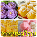 ทายขนมไทย