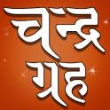 Chandra grah
