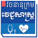 Khmer Medical Dictionary