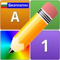 Букви Цифри Цветове Безплатно