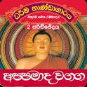 Sinhala Dhammapada Appamada-2
