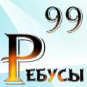 99 Ребусов детям и родителям