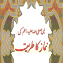 Namaz ka tarika in Urdu