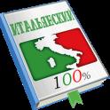 Итальянский язык с нуля, уроки
