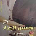 همس الجياد-مروة جمال(رواية رومانسية)