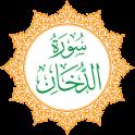 Surah Al-Dukhan