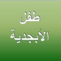 Baby Arabic Alphabet