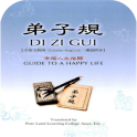 Guide To A Happy Life (弟子規)