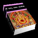 Sri Khatushyam Chalisa