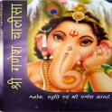 Sri Ganesh Chalisa