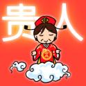 贵人方(简体版)