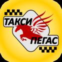Такси ПЕГАС : ЗАКАЗ ТАКСИ