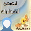 Sahaabiyaat Stories