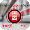 Train Ticket & Schedule in BD