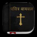 Marathi Bible ( मराठी बायबल )