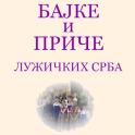 Bajke i priče Lužičkih Srba