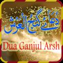 Dua Ganjul Arsh-Islam