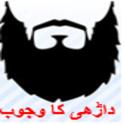 Proof of Beard Sunnah