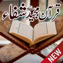 Quran se Shifa