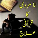 Na Mardi Ka Quran Say ilaj