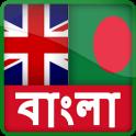 Bangla Inglês Dicionário