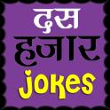 New Hindi Jokes 2020