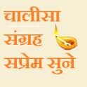 Chalisa Sangrah in Hindi Audio