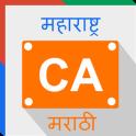 Marathi GK & Current Affairs