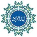 Ayatul Kursi English Free