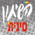 שיחון סיני-עברי | פרולוג