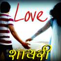 Hindi Love Shayari हिंदी में