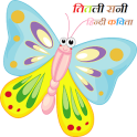 Titli Rani Kids Nursery Poem